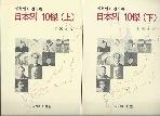일본인이 선정한 일본의 10걸 상~하 전2권 세트