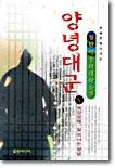양녕대군 1-5 ☆북앤스토리☆