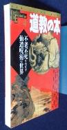 道敎の本 [상현서림]  /사진의 제품     ☞ 서고위치:GV 4 * [구매하시면 품절로 표기됩니다]