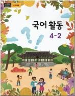 초등학교 국어활동 4-2 (2015개정교육과정) (교과서)