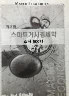 스마트거시경제학 실전 500제 - 제3판 ★복사한 가제본★#