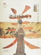 중국미술사. 3: 오대부터 송 원까지