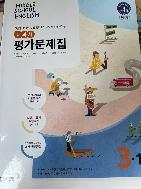 동아 윤정미 중3 1학기
