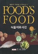 영양사와 외식산업 종사자의 필독서 (FOOD'S FOOD 식품재료사전)