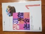 실전통합논술 전9권 삼성출판사 2011년판