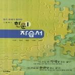 동아출판 (두산동아) 고등학교 고등 한문 1 자습서 + 평가문제집 (2017년/ 박성규)