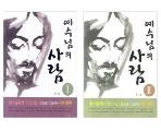 예수님의 사람 1-2 (전2권 세트) 유기성