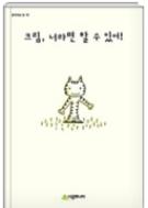 크림 너라면 할 수 있어 - 따뜻한 고양이 크림과 친구들의 일상을 통해서 사람들에게 용기와 희망을 전하는 이야기 개정판5쇄