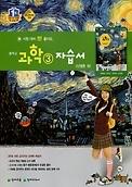 ◆<<최신간 새책>>중학교 과학 3 자습서 (신영준/천재교육)(2019 신판) 신판 새책