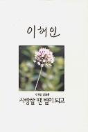 사랑할 땐 별이 되고 - 수녀 시인 이해인 글모음 2판28쇄