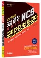 2017 에듀윌 NCS 국민건강보험공단 3일 끝장 - 개정2판 ★부록없음★