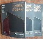 2018 박문각 공인중개사 2차 기본서(보동산공법.부동산세법.부동산공시법령)-총3권