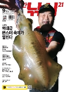 월간 낚시 21 2021년-9월호 (신237-3)