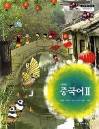 고등학교 중국어 2 교과서 (천재교육-신승희)