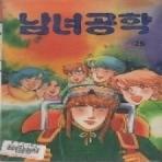 남녀공학 1-25완(11편누락) 절판희귀도서