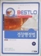 경찰행정법 (BESTLO) 2006.02.22 3판