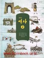 2013년판 8차 중학교 역사 2 교과서 (천재교육 주진오) (신515-2)