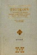 세계문학가대사전 世界文學家大辭典