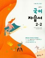 동아출판 자습서 중학 국어2-2 (이은영) / 2015 개정 교육과정