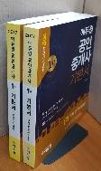 공인중개사 1차 기본서 세트(2017)(에듀윌)(에듀윌)(전2권)