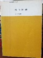 시수사학 -詩修辭學 - 시학총서 3권- -절판된 귀한책-