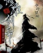 수라검제 1-9 완결 /작은책 신무협