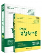 2018 PSK 박상규 경찰학개론 기본서(부록:최근8개년 단원별 기출문제)-개정판