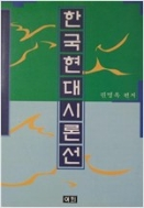 한국현대시론선
