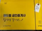 2019 제30회 시험대비 에듀윌 공인중개사 합격생 필기노트 1~2차 (전6권) #