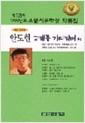 고래를 기다리며 외 - 1999년 제13회 소월시문학상 수상작품집