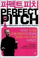 퍼펙트피치 - 이 책은 끔찍한 프레젠테이션으로보터 세상을 구하기 위해 태어났다 1판1쇄