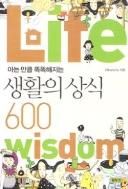 생활의 상식 600