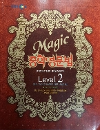 EBS Magic 중학 영문법 2