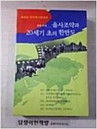 을사조약과 20세기 초의 한반도  ((2005년 전국 역사학 대회 ,비배품))
