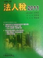 2011 법인세 개정증보 15판