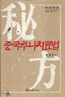 중국추나치료법