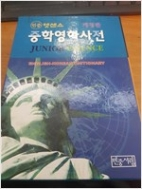 엣센스 중학영한사전 (2003년판)