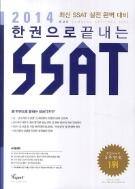 2014 한권으로 끝내는 SSAT - 2014 SSAT 실전 완벽대비 개정판 2쇄