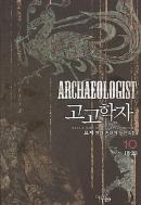 고고학자 1-10 (완결)