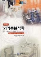 의약품분석학 제1편 의약품 분석의 기초 (제3장-제6장) (수정판)