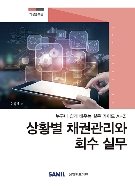상황별 채권관리와 회수 실무