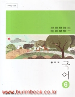 (상급) 2013년판 8차 중학교 국어 6 교과서 (좋은책 신사고 우한용) (구145-6)