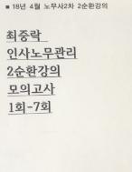 18년 4월 노무사2차 최중락 인사노무관리 2순환강의 모의고사 1회-7회★스프링/복사본★ #