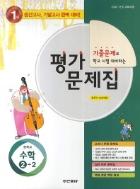 동아출판 중학 수학 2-2 평가문제집 강옥기