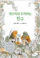 개구리와 두꺼비는 친구 - 난 책읽기가 좋아 2단계 4 [양장] [정가:7,000원]