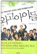외고 아이들 - 외고 재학생 9명이 공개하는 생생한 학교생활과 입시전략 1판1쇄