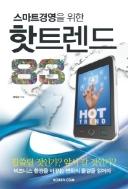 스마트경영을 위한 핫트렌드 83 / 양창삼 / 2011.12