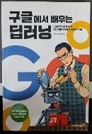 구글에서 배우는 딥러닝
