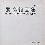 배명학화집 1932-1972  -裵命鶴畵集- COLLECTANEA OF BAE MYONG HAKS PAINTING- -서양화미술 도록-초판-절판된 귀한책-아래사진참조-