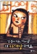 안녕하세요 하느님 저 마거릿이에요 - 사춘기 소녀의 고민 탈출을 위한 유쾌하고도 발랄한 이야기 1판15쇄